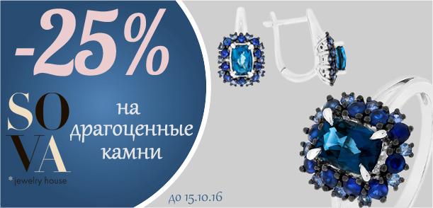 Прикраси з дорогоцінними камнями від 'SOVA' зі знижкою у Zlato.ua