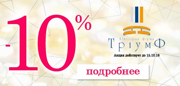 Знижка на золоті прикраси від 'Тріумф' в Zlato.ua