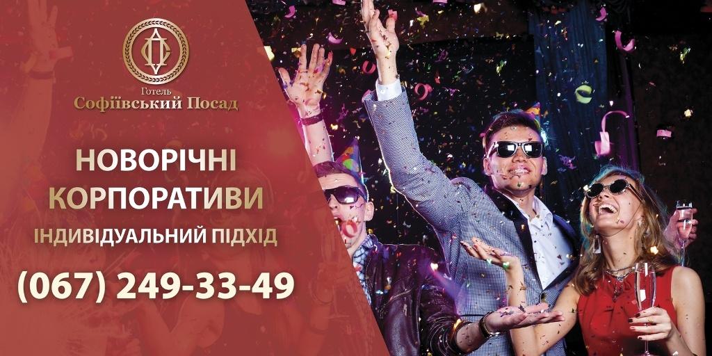 Новогодние корпоративы в гостинично-ресторанном комплексе 'Софиевский Посад'!