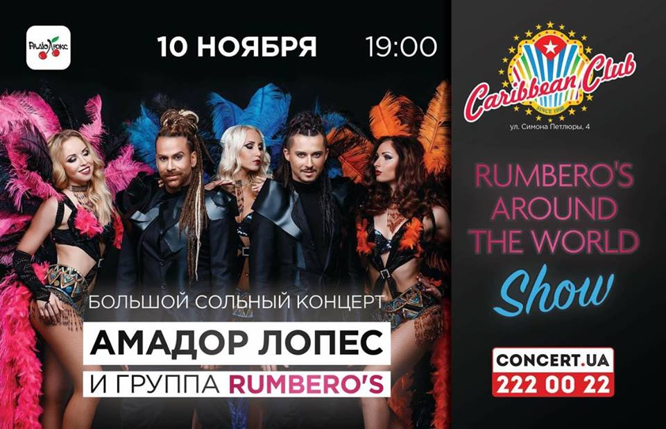 Амадор Лопес привезет в Киев 'RUMBERO'S Around The World Show'