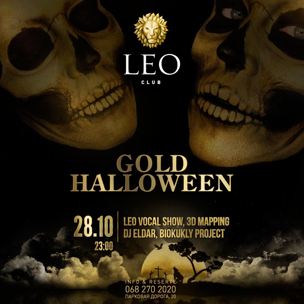 Магическая ночь Halloween в GOLD KARAOKE