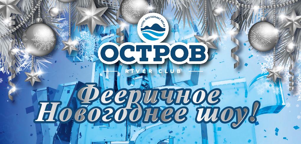 Фееричное шоу в Новогоднюю ночь от ОСТРОВ RIVER CLUB!