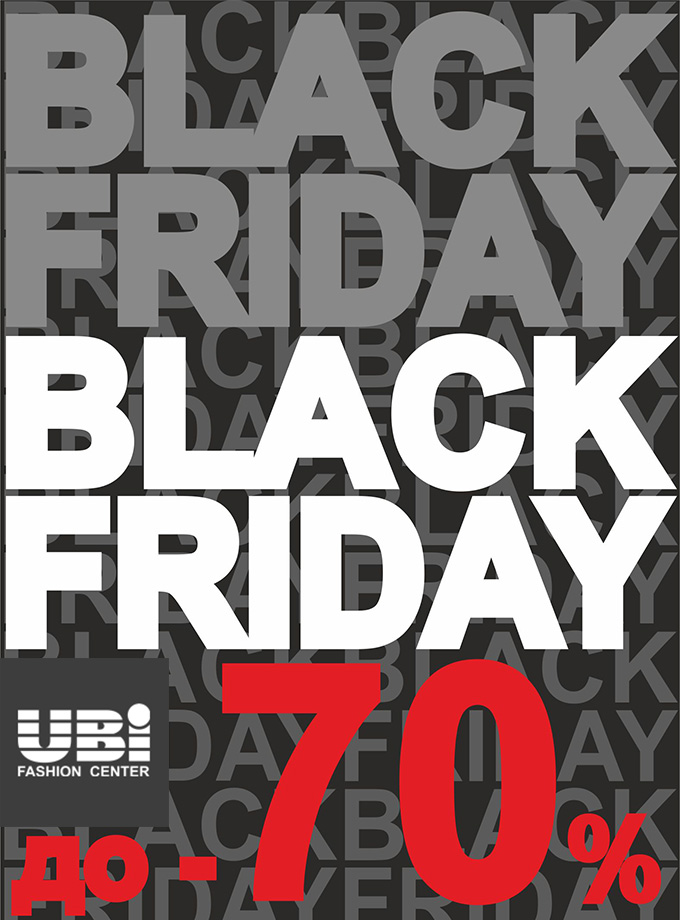 Black Friday для фанов UBI Fashion Center