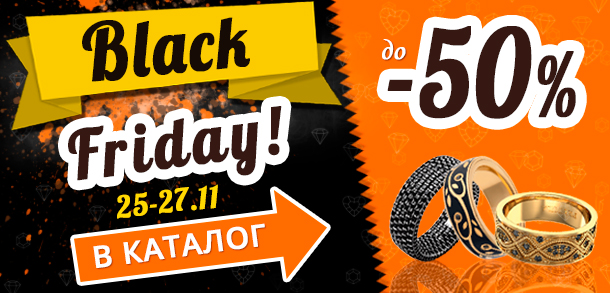 Black Friday на Zlato.ua