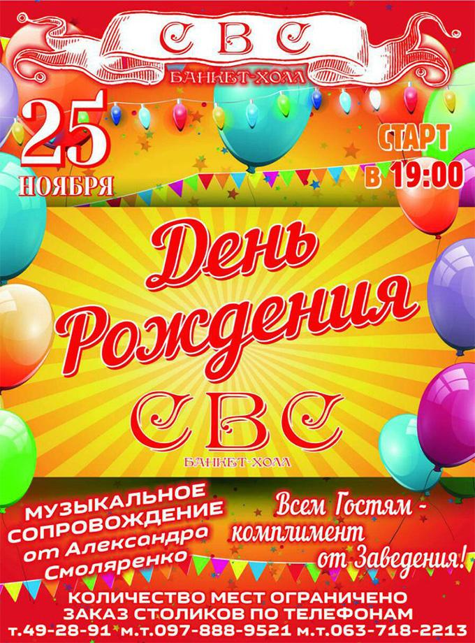 День народження Банкет-холу 'СВС'