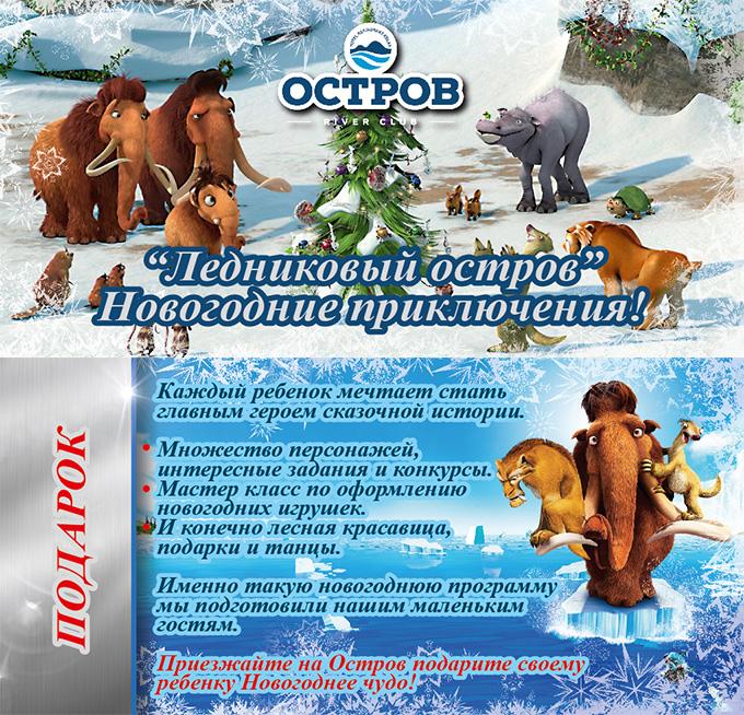 'Ледниковый остров' - Новогодние приключения