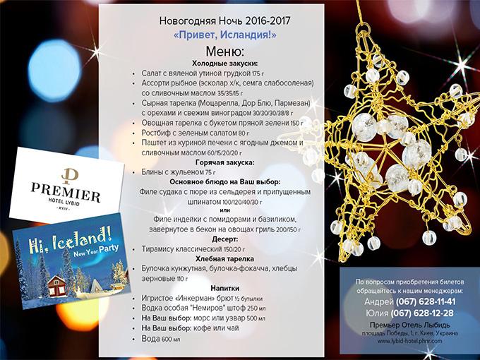 Новогодняя Ночь 2016-2017 в Премьер Отеле Лыбидь