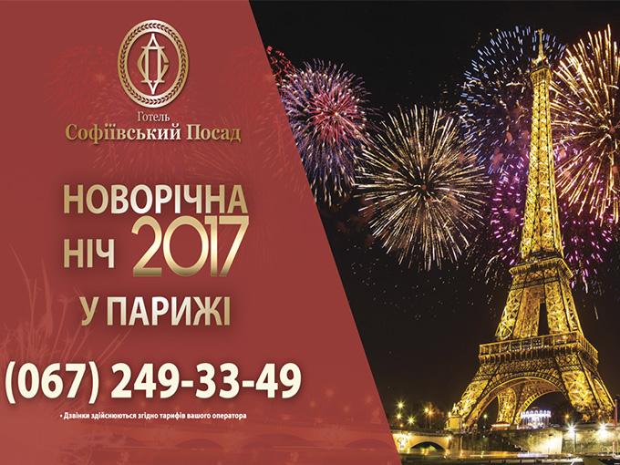 Новогодняя ночь 2017 в комплексе 'Софиевский Посад'