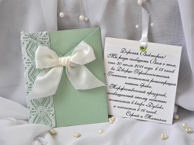Приклад підписання запрошення