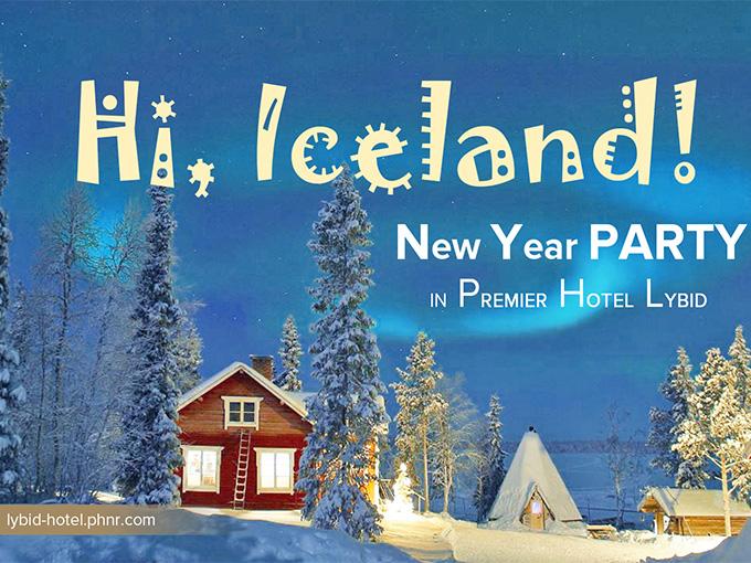 'Привет, Исландия'