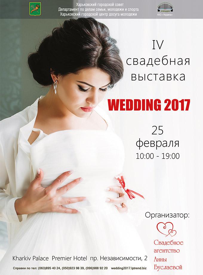 IV Свадебная выставка Wedding 2017