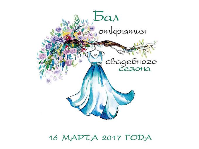 Свадебный бал, ЧЕТВЕРТЫЙ БАЛ ОТКРЫТИЯ СВАДЕБНОГО СЕЗОНА, Бал открытия свадебного сезона 2017