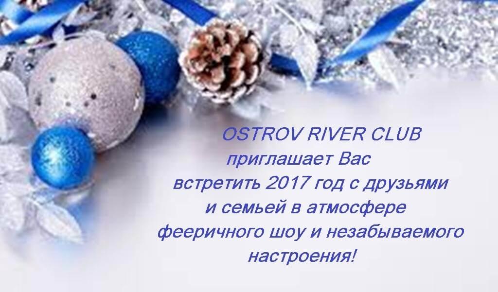 ОСТРОВ RIVER CLUB приглашает Вас встретить 2017 год