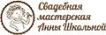Свадебная мастерская Анны Школьной