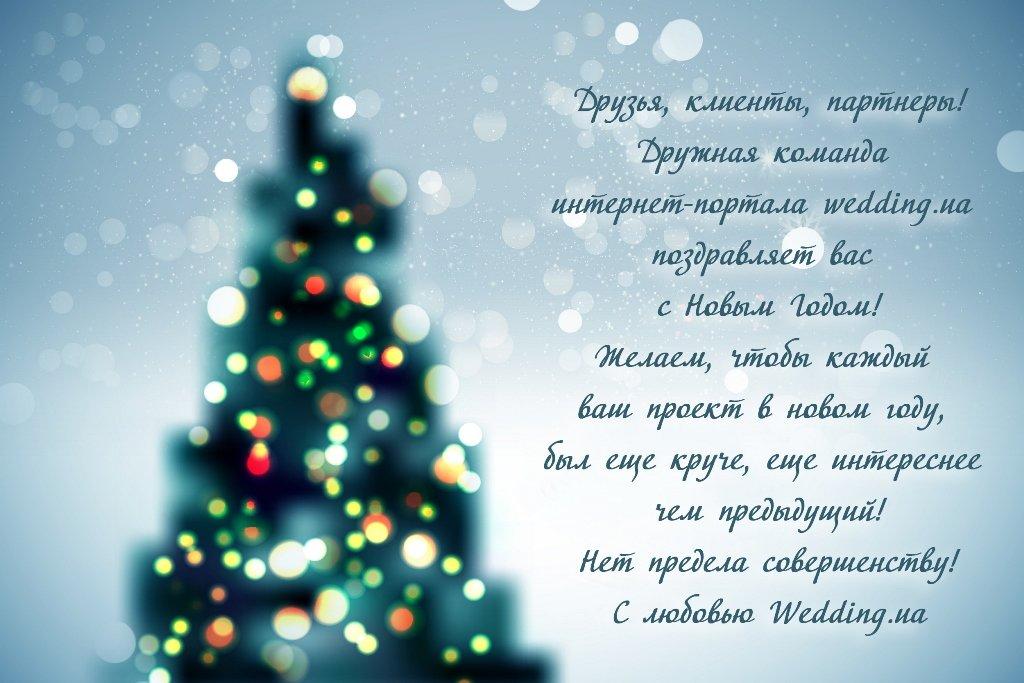 Wedding.ua поздравляет всех с Новым 2017 Годом!