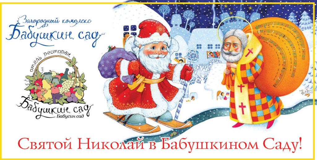 Приглашаем наших маленьких гостей в гости к Святому Николаю!