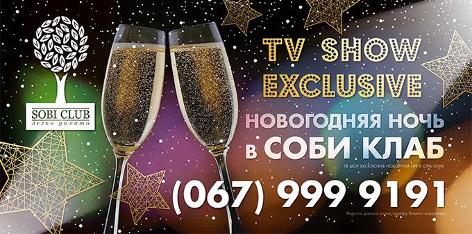 Феерическая новогодняя программа в стиле тв-шоу 'EXCLUSIVE'