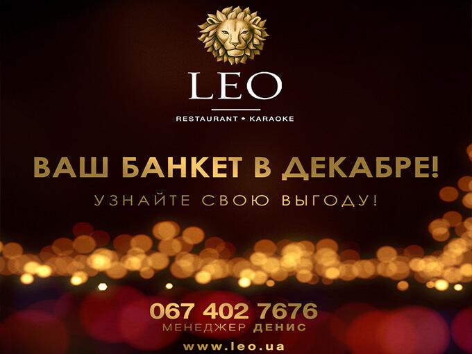 Отличные условия на корпоратив в декабре от ресторана LEO