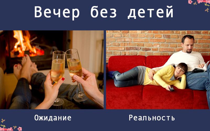 ВЕЧЕР БЕЗ ДЕТЕЙ