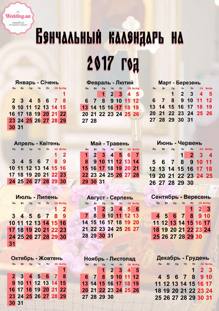 Венчальный календарь на 2017 год