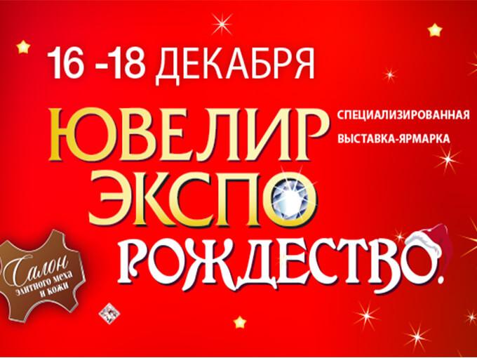 'Ювелир Экспо Рождество'