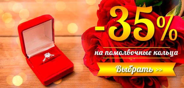 Знижка до -35% на кільця для заручин від Zlato.Ua