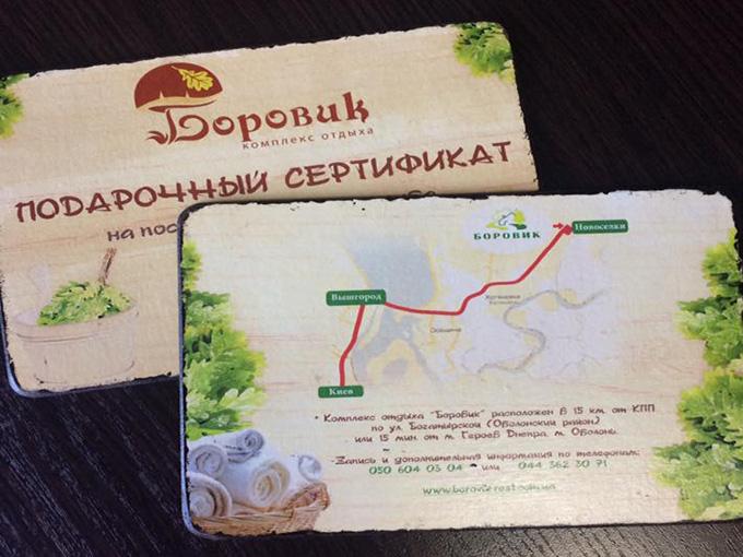 Подарочный сертификат от 'Боровика'