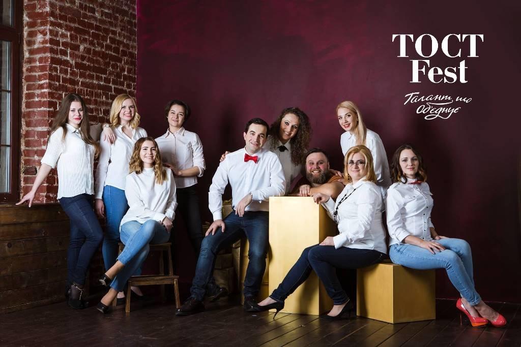 Тост Fest – перший всеукраїнський фестиваль-конкурс майстрів конферансу