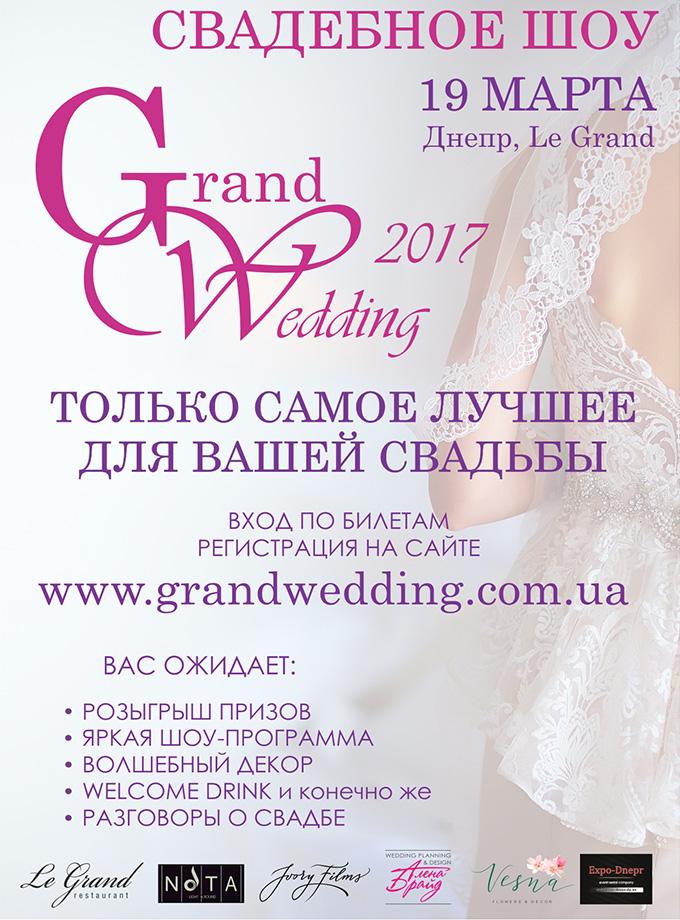 Grand Wedding 2017