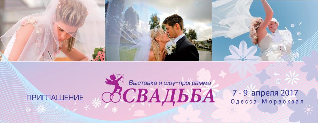 VII специализированная выставка 'СВАДЬБА' в Одессе