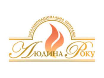 Чествование лауреатов 21-й программы 'ЧЕЛОВЕК ГОДА-2016'