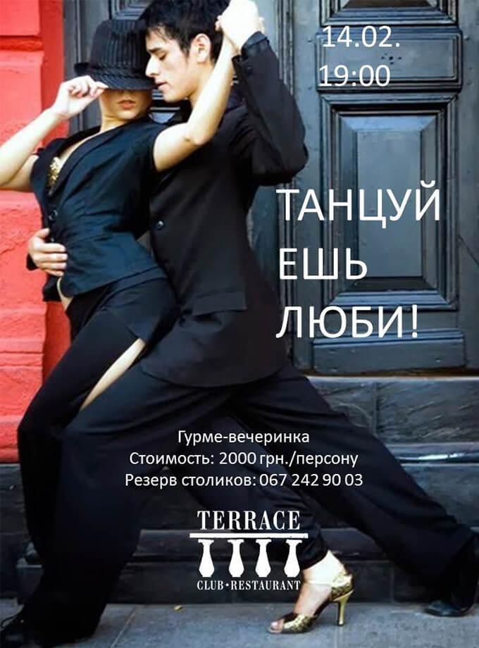 14 февраля: Танцуй, Ешь, Люби!