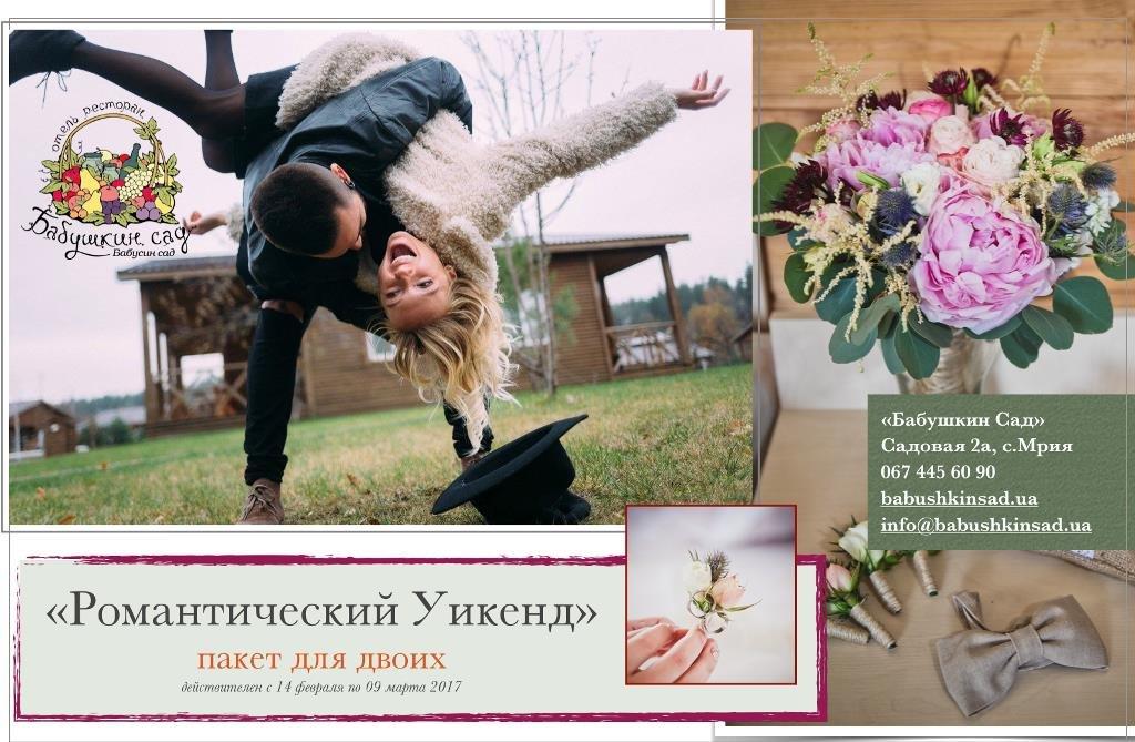 'Романтический уикенд' для двоих