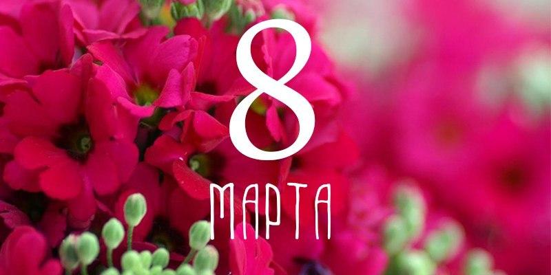 Женский праздник 8 МАРТА в ресторане 'Верховина'