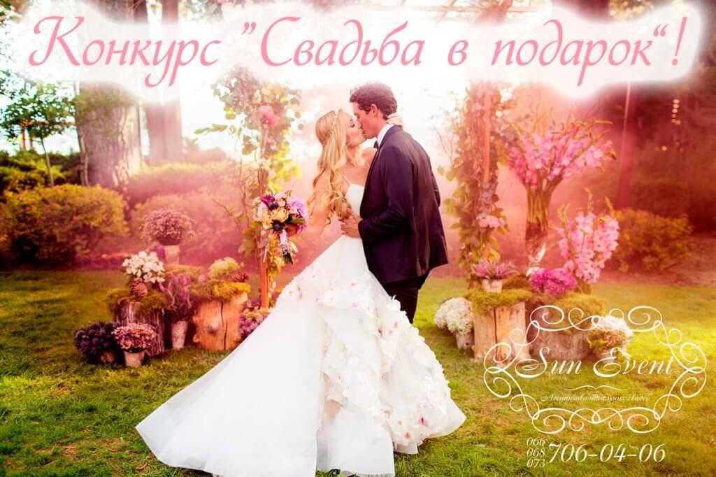 Конкурс 'Свадьба в подарок'