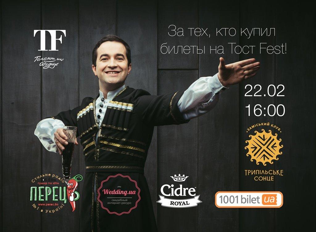 Станьте зрителем Первого Всеукраинского фестиваля мастеров конферанса 'Тост Fest'!
