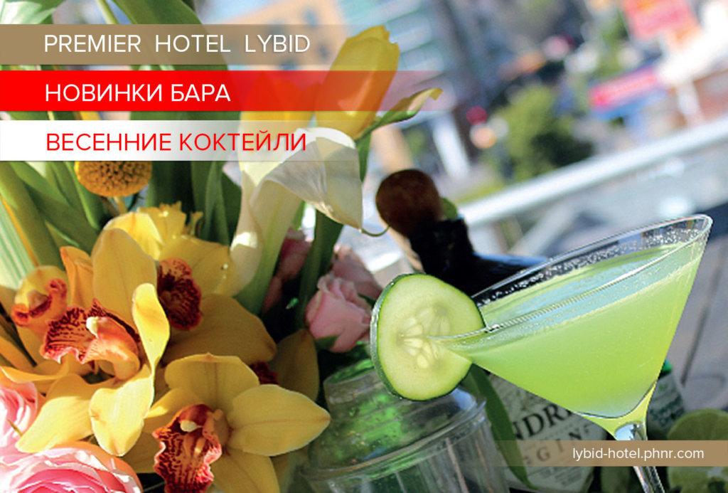 Весенние коктейли в Премьер Отеле Лыбидь