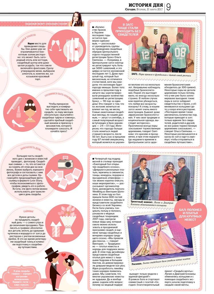 Cтатья про Свадебный бал и благотворительную акцию свадьба мечты. - Газета 'Сегодня' 21.03.17