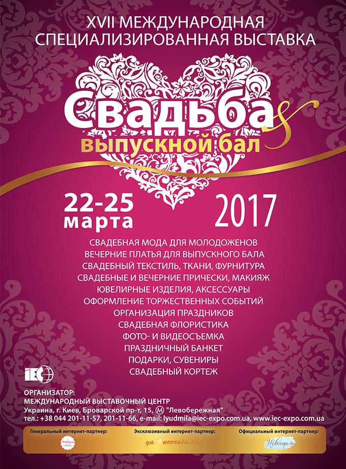 XVII Международная специализированная выставка СВАДЬБА & ВЫПУСКНОЙ БАЛ