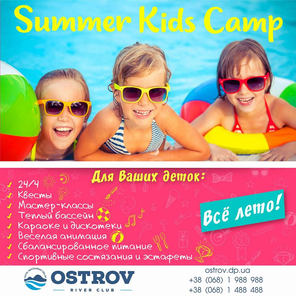 Summer Kids Camp