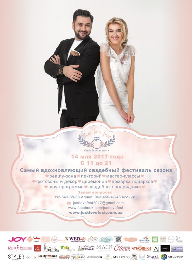 Just Love Fest: В Киеве можно будет сыграть свадьбу на фестивале