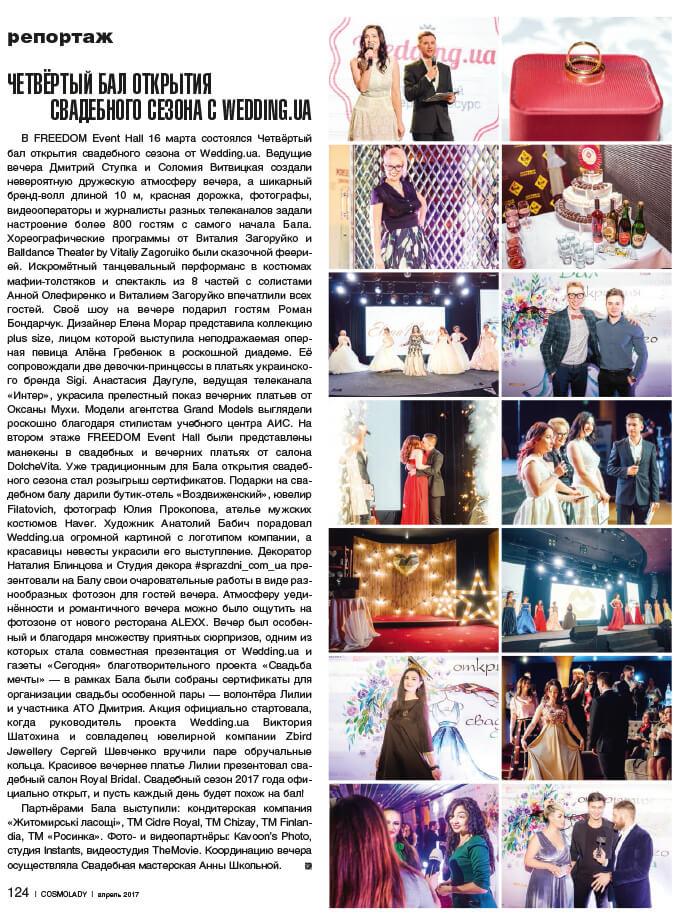 Четвертый бал, бал открытия свадебного сезона, бал 2017, Виктория Шатохина