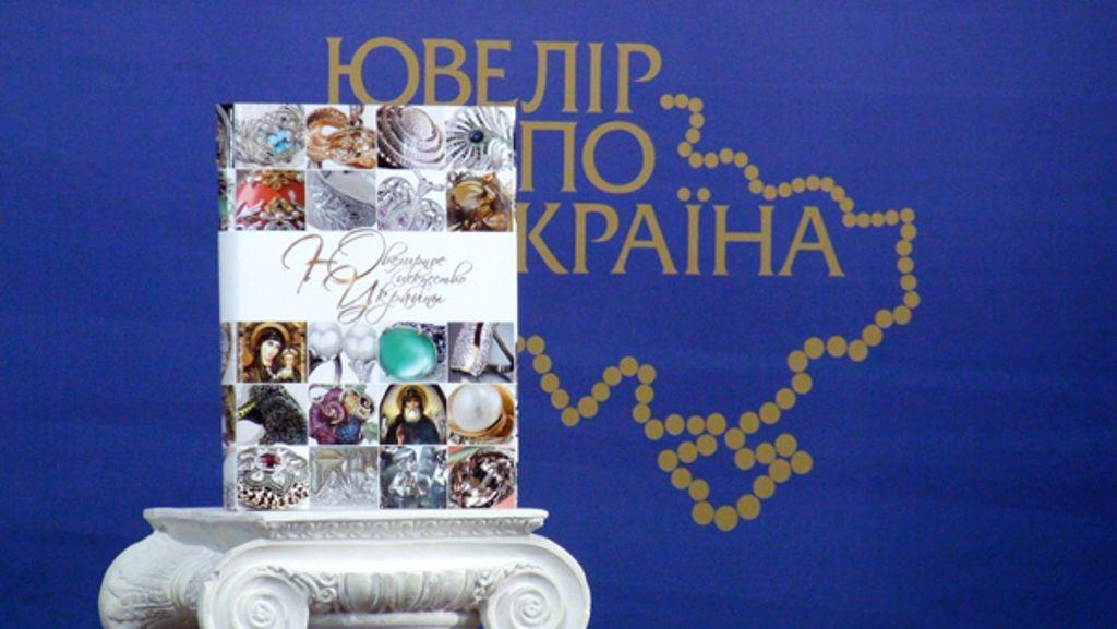Выставка 'Ювелир Экспо Украина'