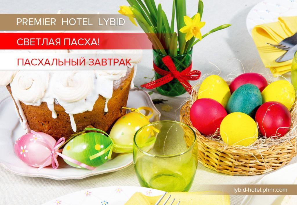 Пасхальный завтрак 'шведский стол' в Премьер Отеле Лыбидь