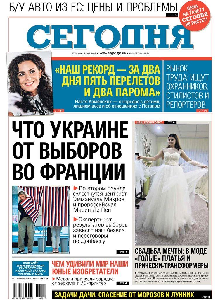 Статья 'Кто правит Бал' (Образ невесты - благотворительный проект 'Свадьба мечты') - Газета 'Сегодня' от 25.04.17