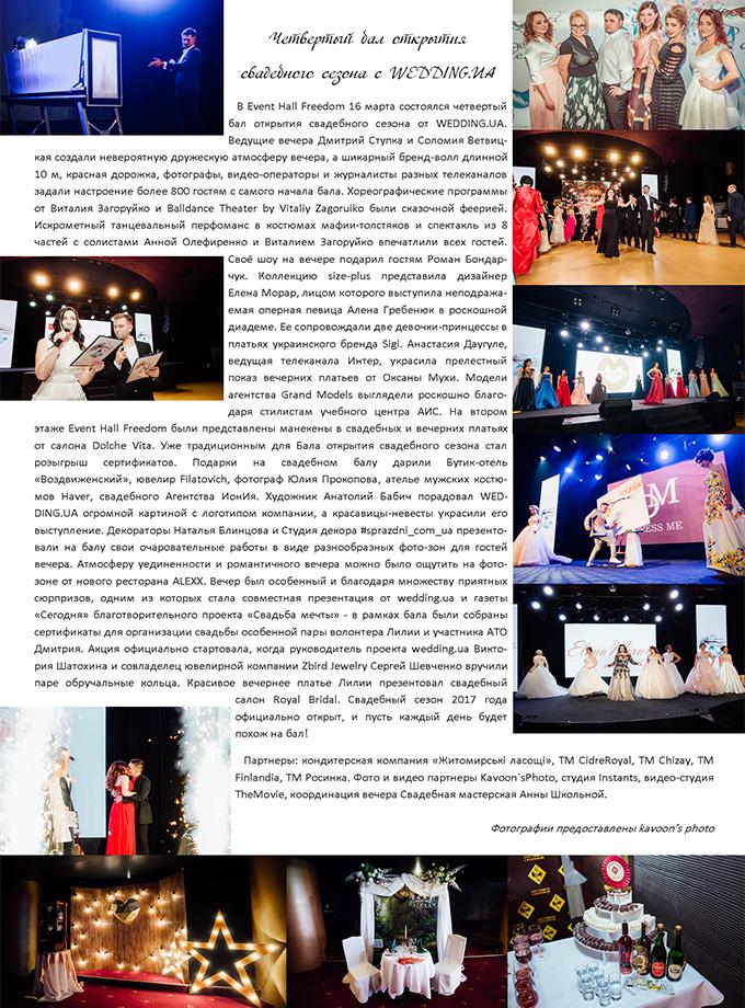 Статья о Четвертом Бале Открытия Свадебного сезона - Журнал Автоледи , весна, 2017