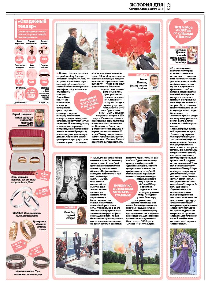 Статья про Благотворительную акцию 'Свадьба мечты' - Газета 'Сегодня' 05.04.17