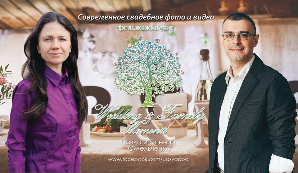 Павел и Евгения Омельченко