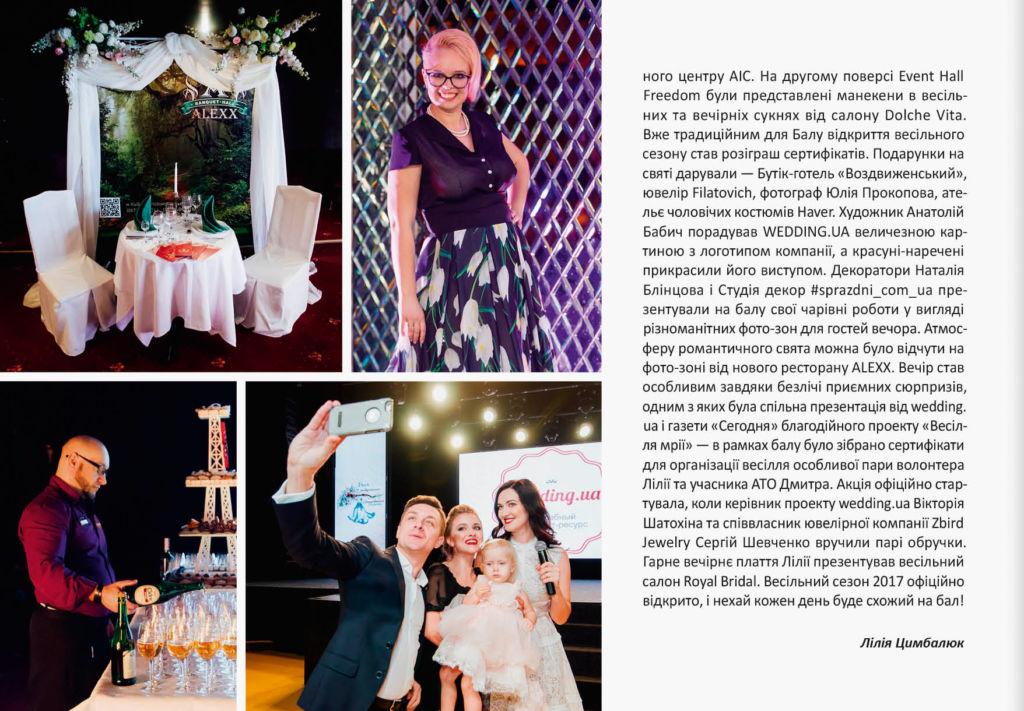 Бал відкриття весільного сезону 2017 - Журнал 'Історія Кохання', Керівник ресурсу wedding.ua, Вікторія Шатохіна