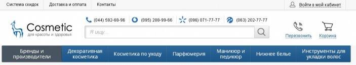 Интернет-магазин косметики и парфюмерии cosmetic.com.ua - удобный и выгодный